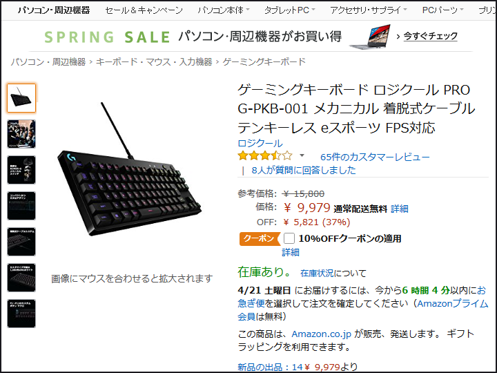 PRO_Tenkeyless_Mechanical_Gaming_Keyboard_13.png