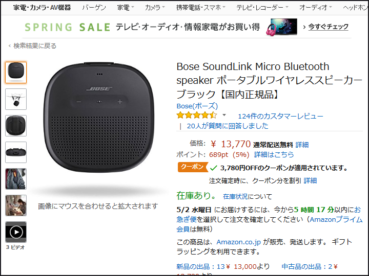 SoundLink_Micro_21.png