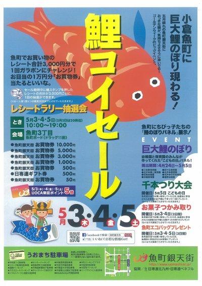 鯉コイセール2018_400