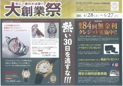 大創業祭-2.jpg