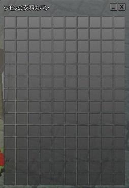 シモンの衣装カバン メモ 1