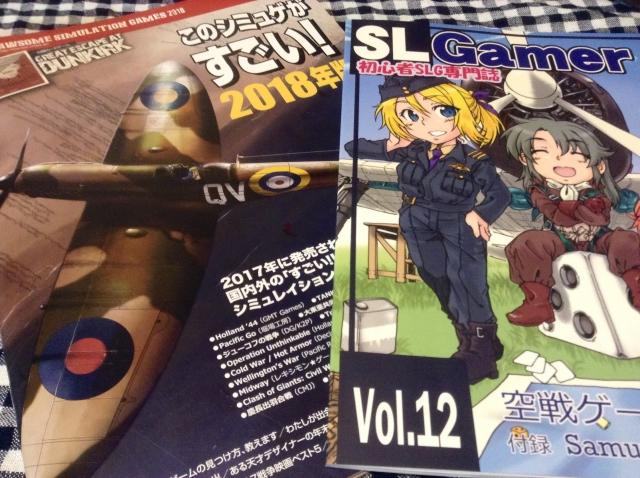インディーズウォーゲームマガジン2誌。