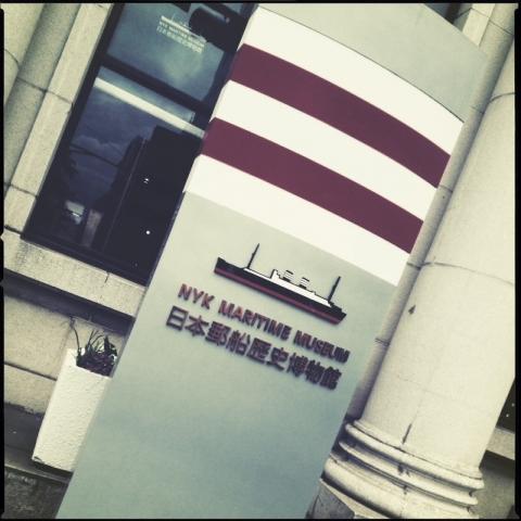日本郵船歴史博物館2