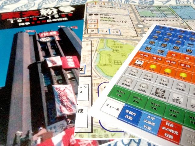 ウォーゲーム「東大紛争」