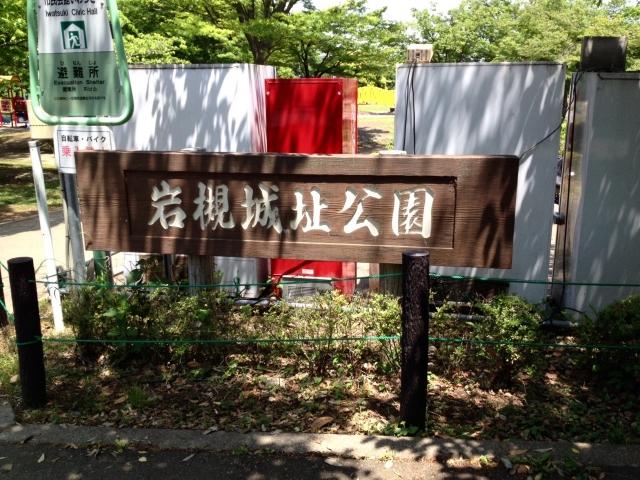 岩槻城址公園。