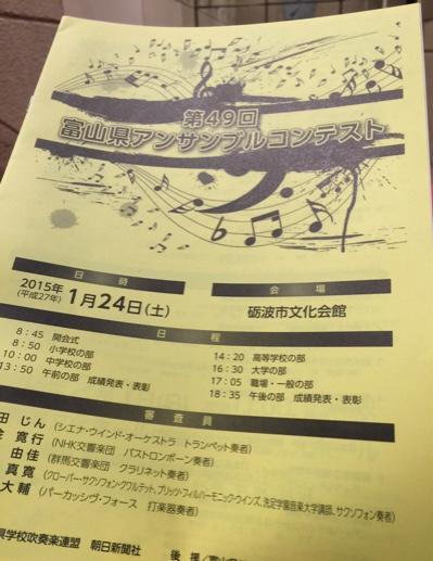 第49回富山県アンサンブルコンテスト