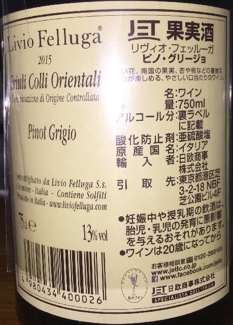 Pinot Grigio Furiuli Colli Orientali Livio Felluga 2015 part2