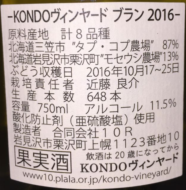 Blanc Kondo Vineyard 2016 part2