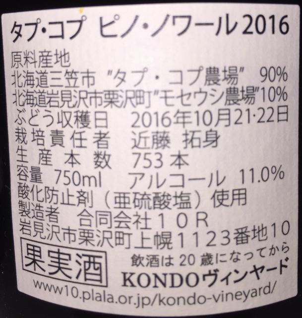 Tap Kop Pinot Noir 2016 Kondo Vineyard part2