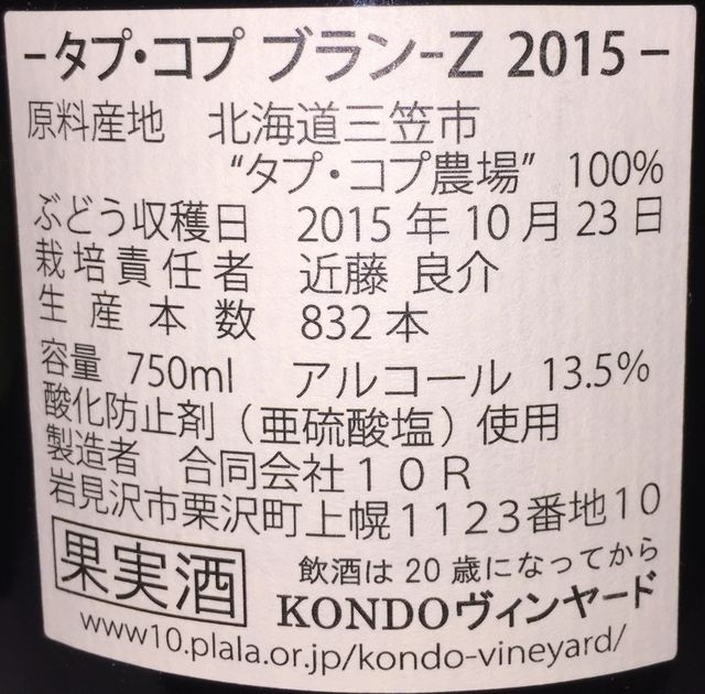 Tap Kop Blanc z Kondo Vineyard 2015 part2