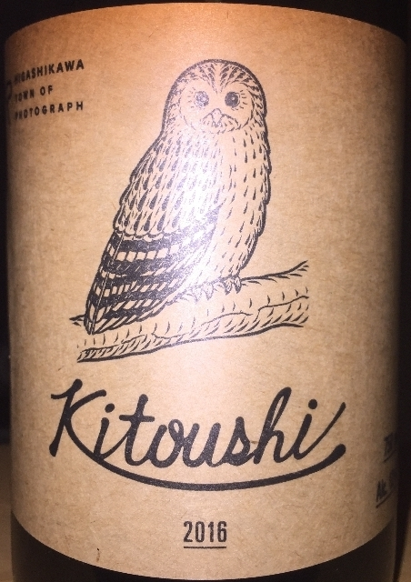 Kitoushi Higashikawa wine 2016 part1