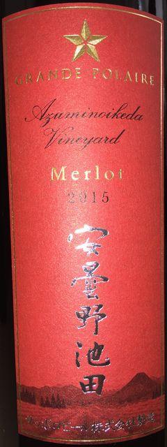 Azuminoikeda Vineyard Merlot Grande Polaire 2015 part1