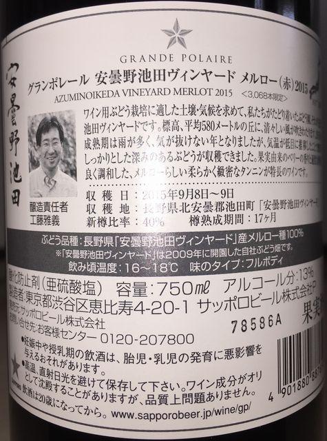 Azuminoikeda Vineyard Merlot Grande Polaire 2015 part2