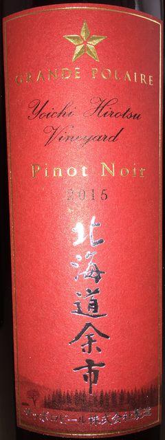 Yoichi Pinot Noir Grande Polaire 2015 part1
