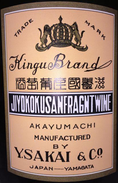 Kamiuesaka Delaware Sakai Winery 2016 part1