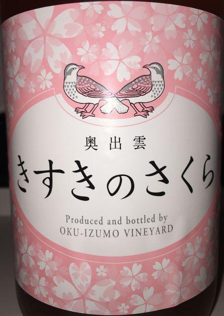 Kisuki no Sakura Okuizumo Vineyard part1