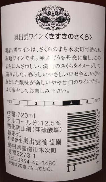 Kisuki no Sakura Okuizumo Vineyard part2