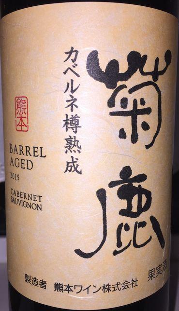 Kikuka Cabernet Sauvignon Barel Aged 2015 part1