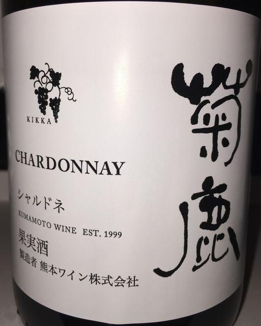Kikuka Chardonnay Kumamoto Wine 2017_2016 part1
