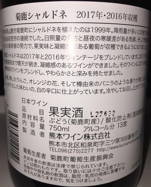 Kikuka Chardonnay Kumamoto Wine 2017_2016 part2