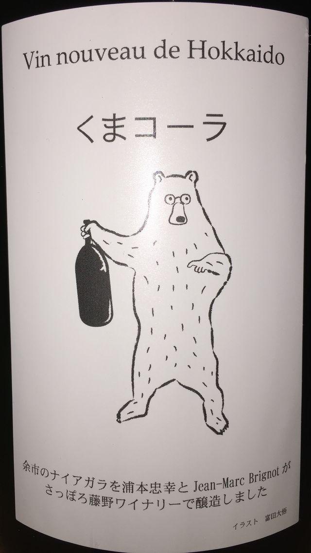 Kuma Cola Vin Nouveau de Hokkaido Sapporo Fujino Winery 2017 part1