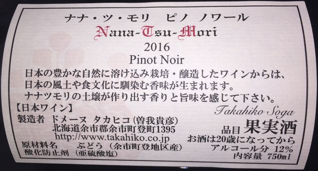 Nana Tsu Mori Pinot Noir Domaine Takahiko Soga 2016 part2