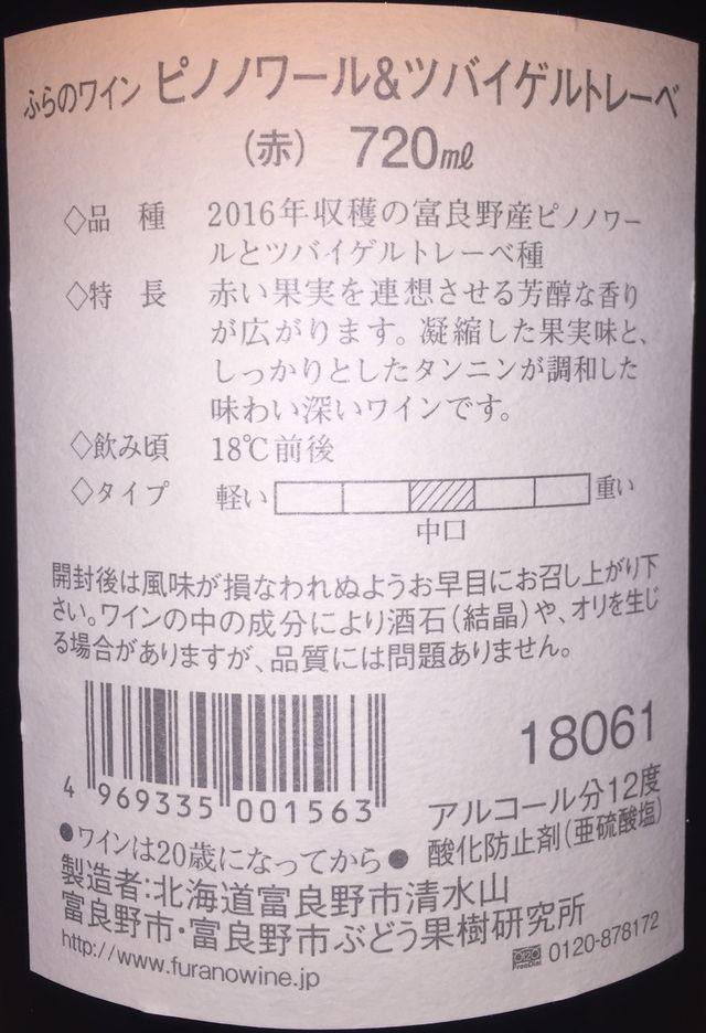 Pinot Noir Zweigeltrebe Furano Wine 2016 part2