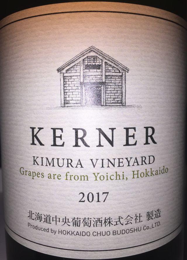 Kerner Kimura Vineyard Hokkaido Chuo Budoshu Chitose Winery 2017 part1