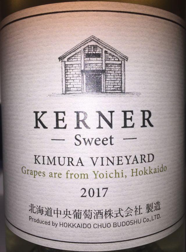 Kerner Sweet Kimura Vineyard Hokkaido Chuo Budoshu Chitose Winery 2017 part1
