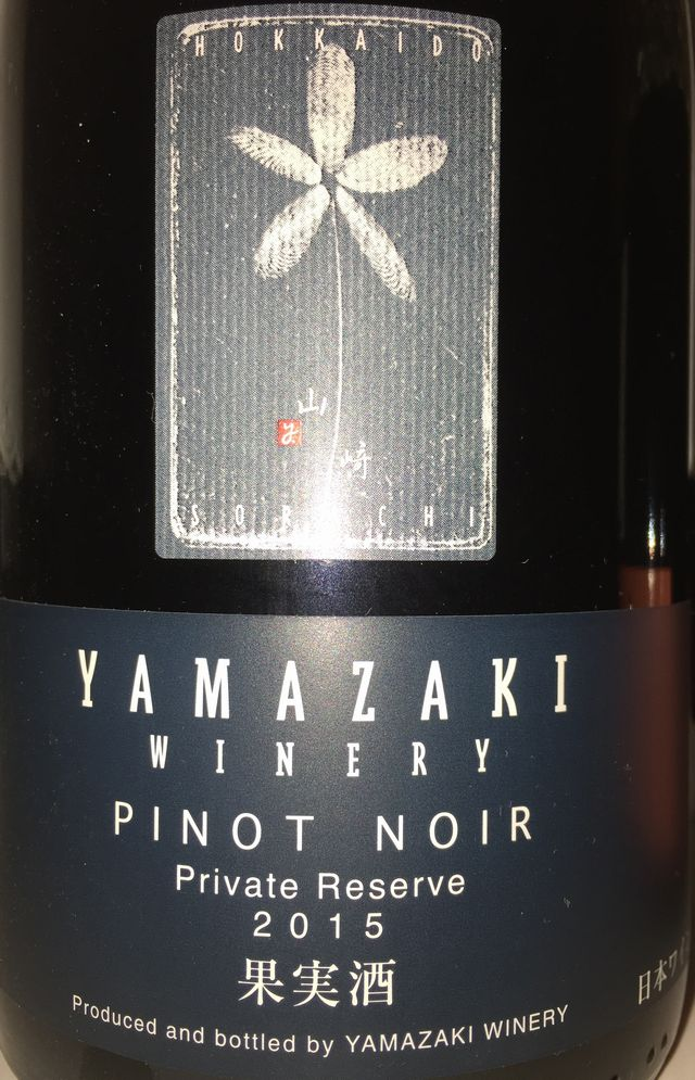Yamazaki Winery Pinot Noir Private Reserve 2015