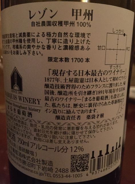 Raison Koshu Marquis Winery 2015 part2