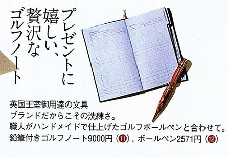 img042 (2) マイ簿ルペン掲載