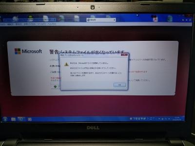 Microsoftドライバを更新していません