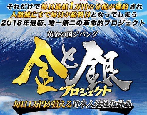 田中保彦の金と銀プロジェクト クラブ・ザ・ジパング