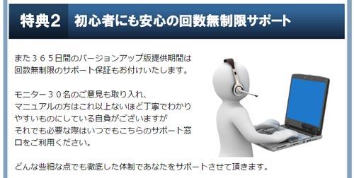田中雄一氏サポート特典