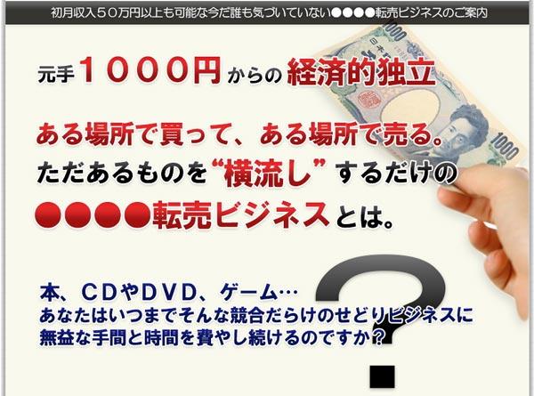 ●●●●転売ビジネス公開マニュアル(川島和彦氏)