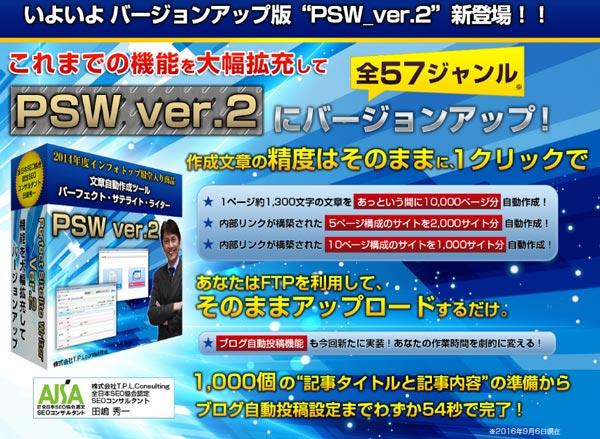 文章自動作成ツール『パーフェクト・サテライト・ライター PSW_ver.2』その1