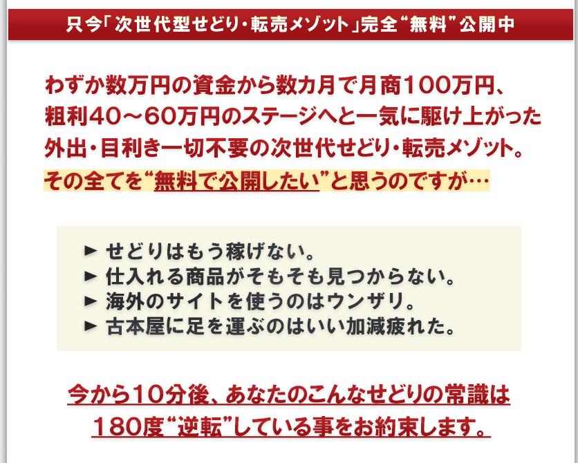 sedori691502.jpg