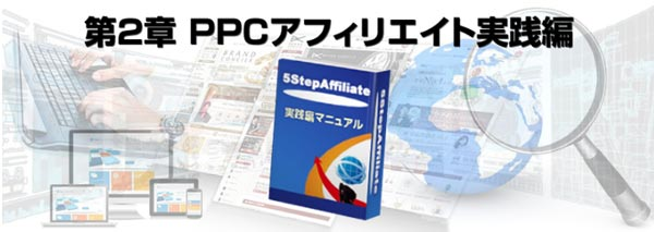5step speed affiliate(5ステップスピードアフィリエイト)