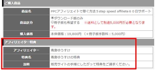 5step speed affiliate(5ステップスピードアフィリエイト)特典