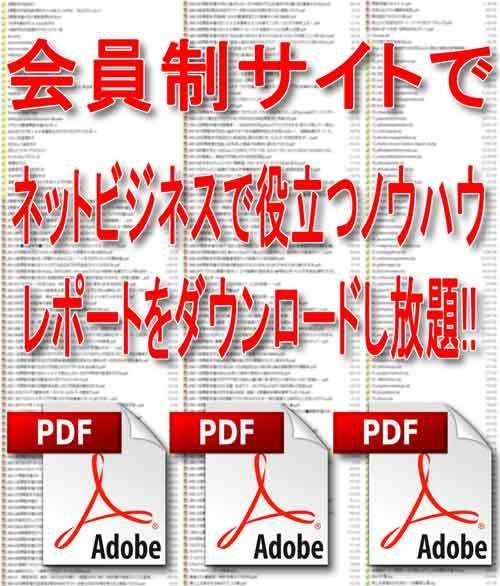 特典サイト紹介