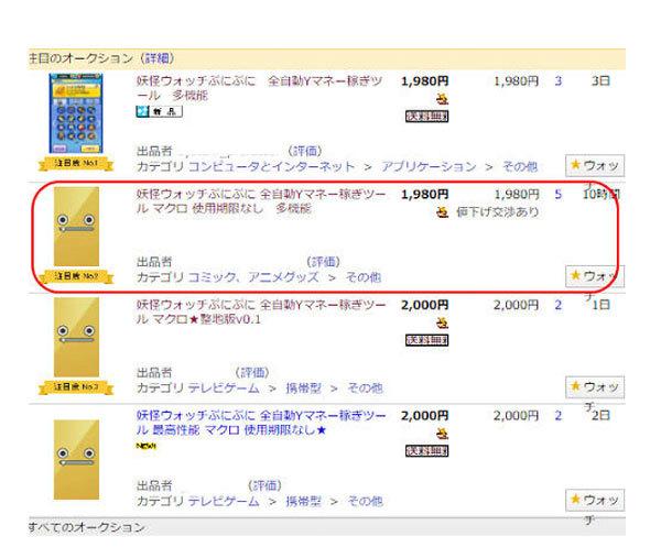 youkaijidou02.jpg