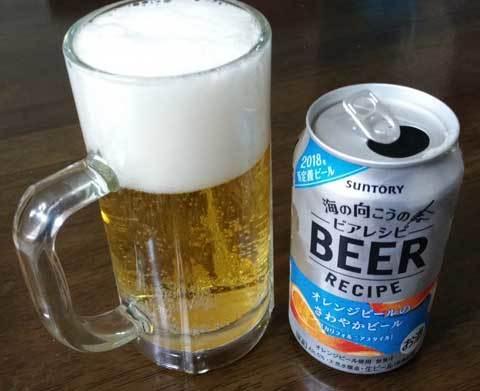海の向こうのビアレシピ〈オレンジピールのさわやかビール〉