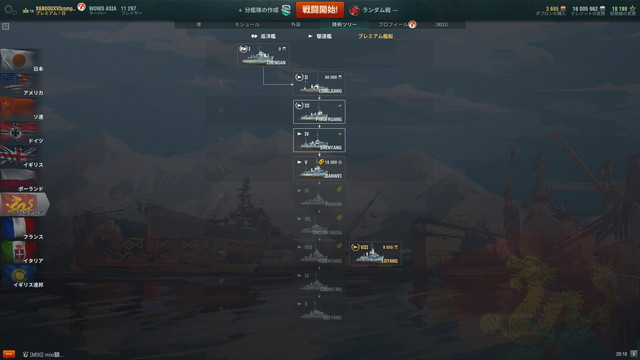 World of Warships 2018_06_03 20_10_41