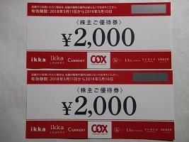 コックス2018.5