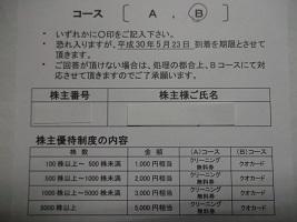 きょくとう選択案内2018.5