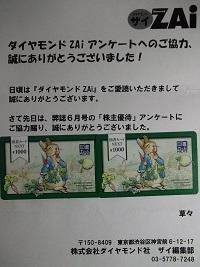 ザイ図書カード2018.5