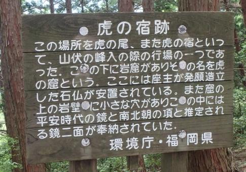 万年山&犬ガ岳~求菩提山縦走 081-001