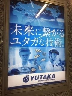 浜松駅の看板
