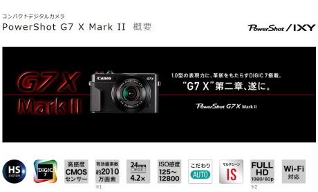 G7Xmk2photo2.jpg